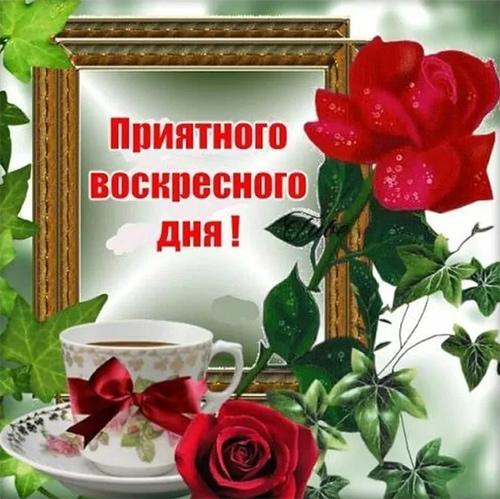 Пожелания с воскресным днем красивыми картинками