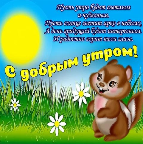 Открытки с пожеланиями доброго дня и хорошего настроения